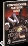 Comprehensive Fastener Guide Cover